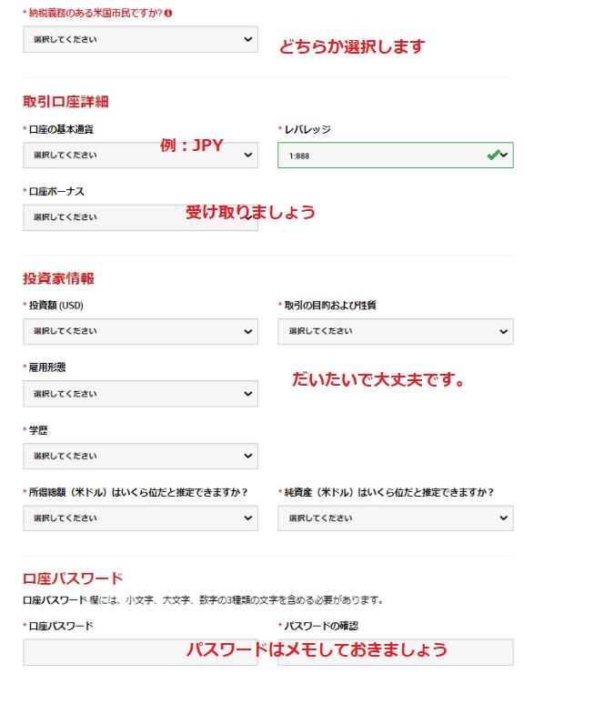 XMリアル口座の登録2ページ目見本