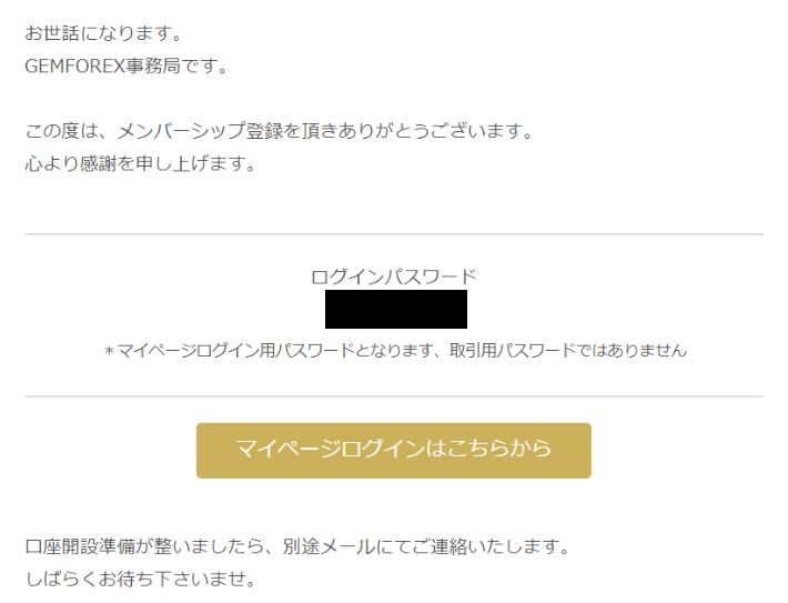 gemforex確認メールが届く見本