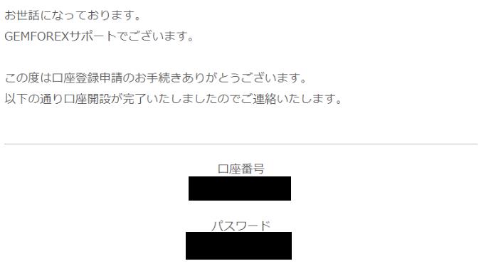 gemforex登録完了メールが届く