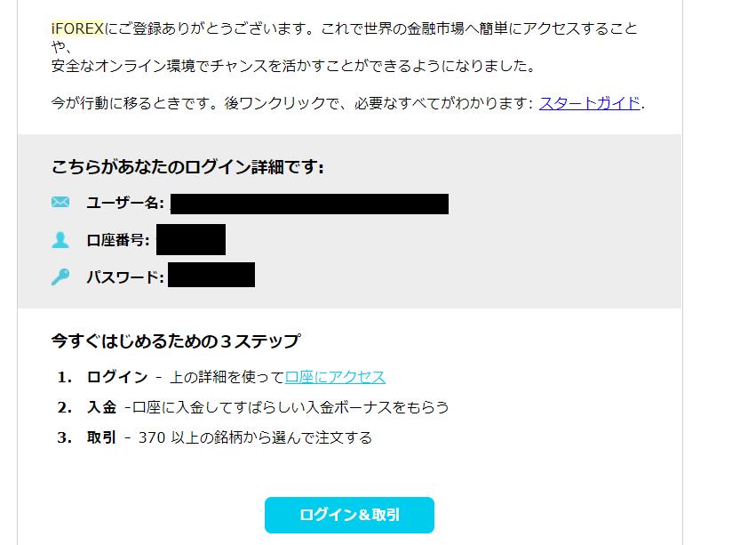 iforex確認メール
