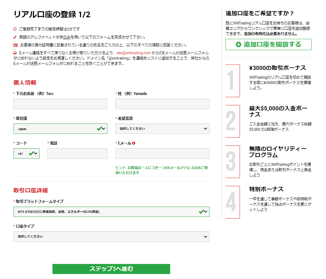 XMリアル口座の登録