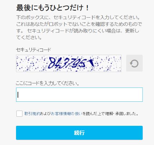 iforexセキュリティコード