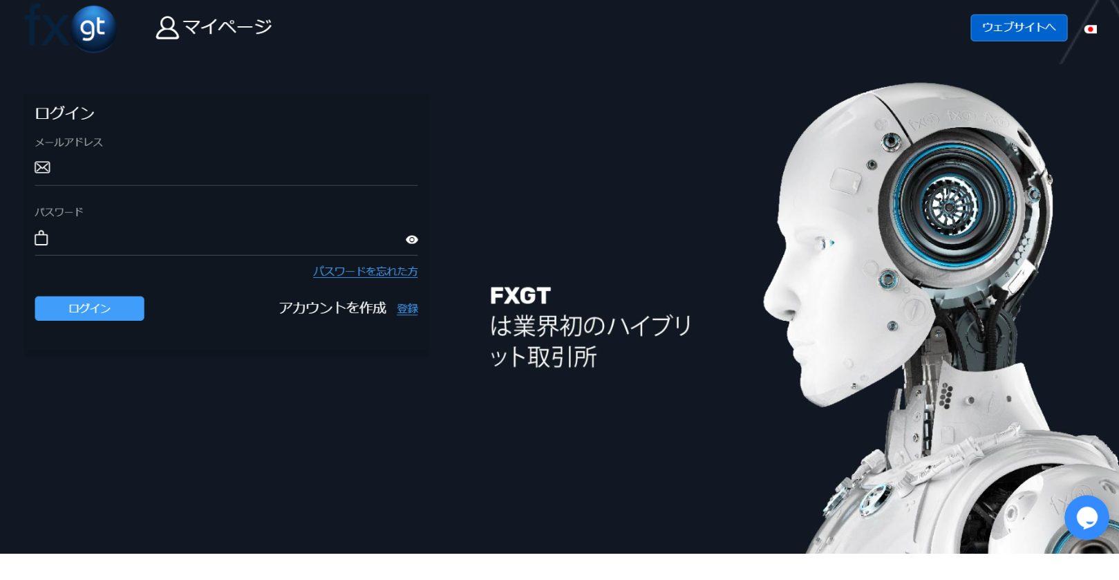 FXGTメール認証後ログイン画面