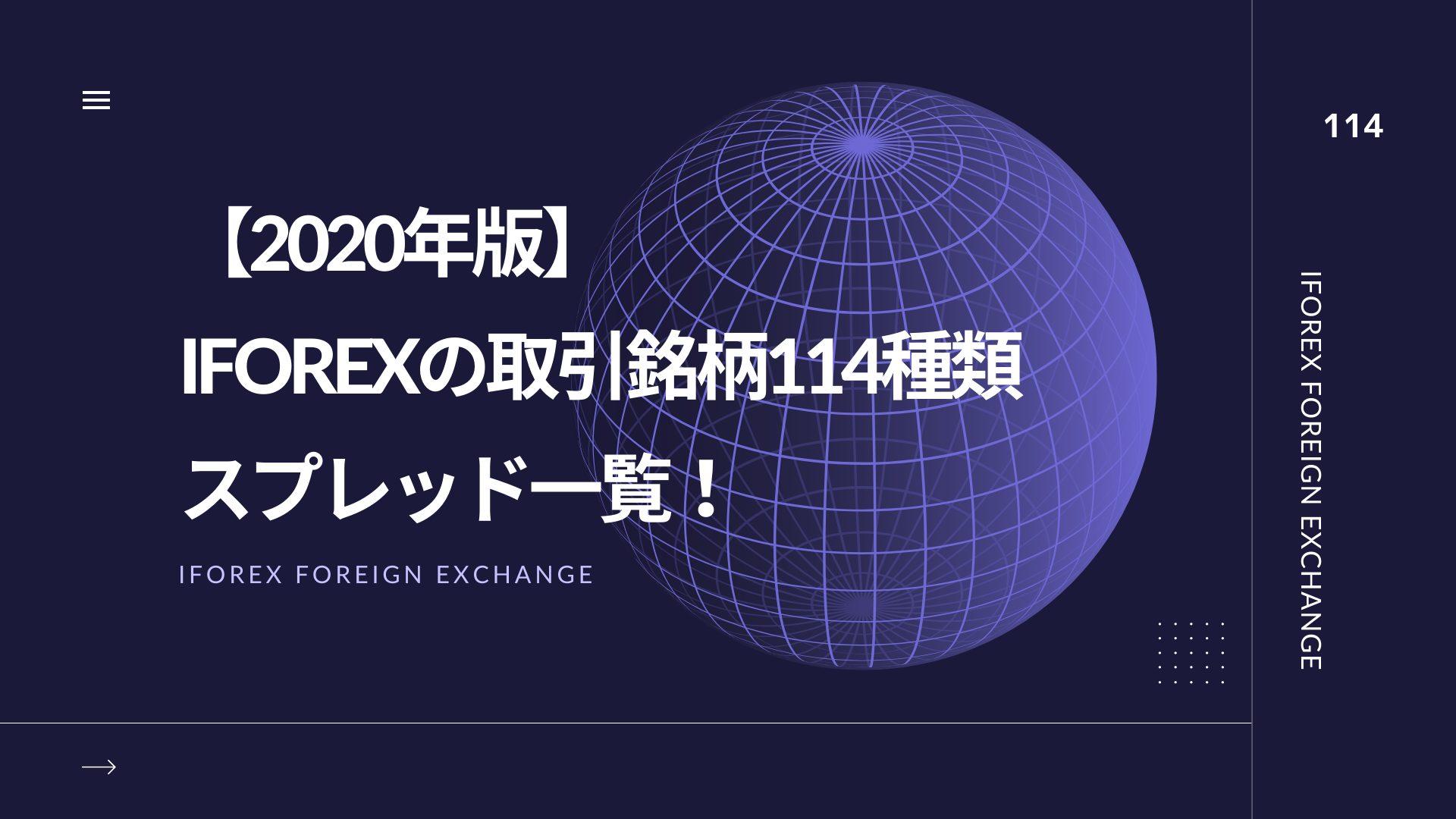 【2020年版】 iFOREXの取引銘柄114種類のスプレッド一覧!