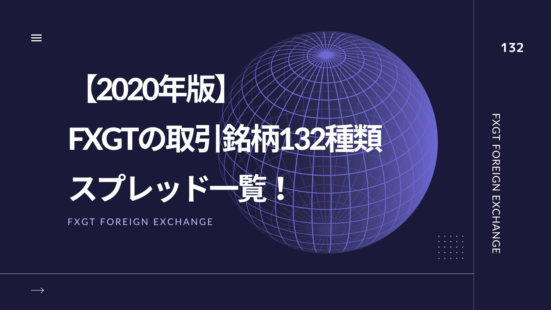 【2020年版】 FXGTの取引銘柄132種類スプレッド一覧!
