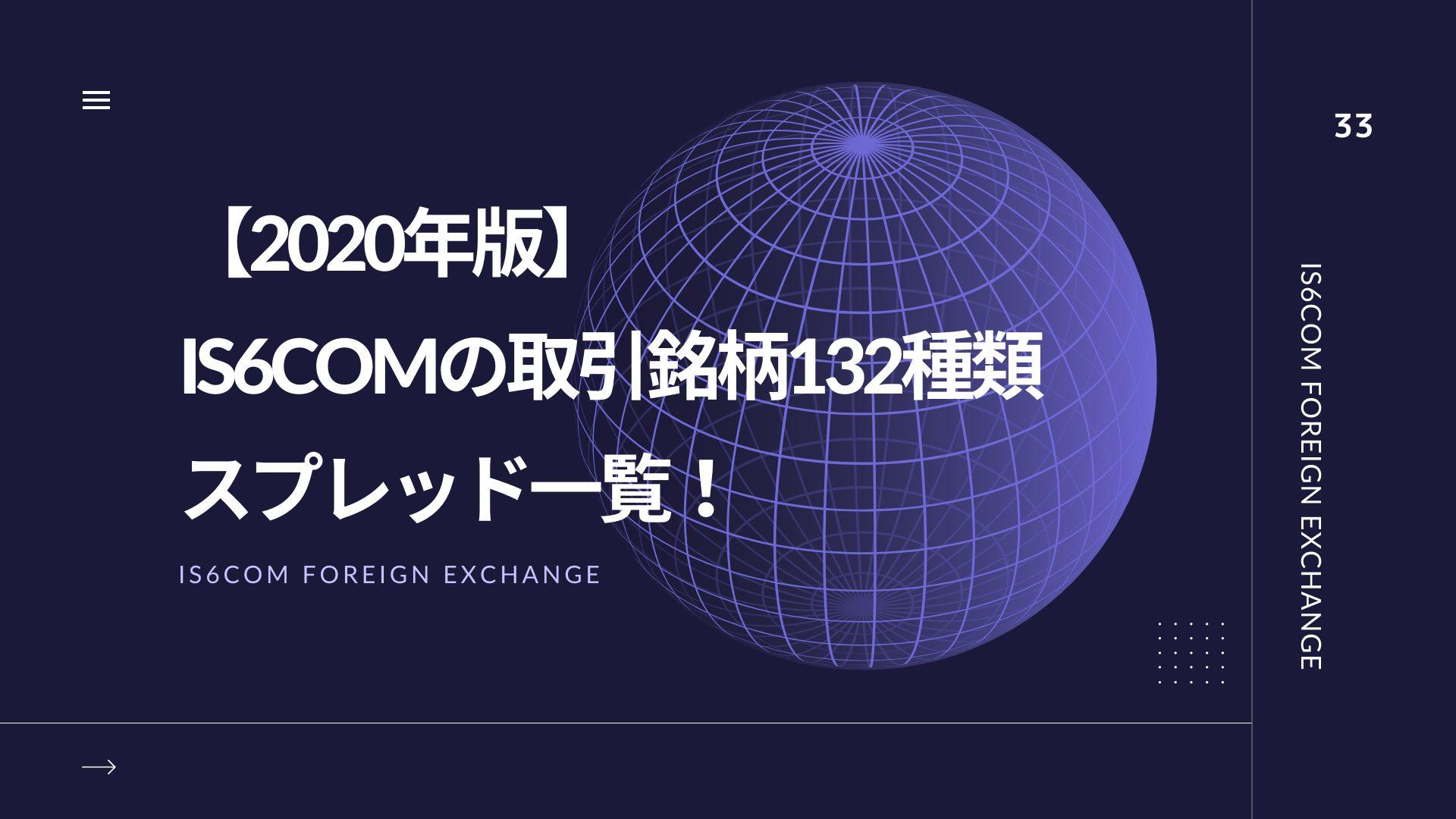 【2020年版】 is6comの取引銘柄132種類スプレッド一覧!
