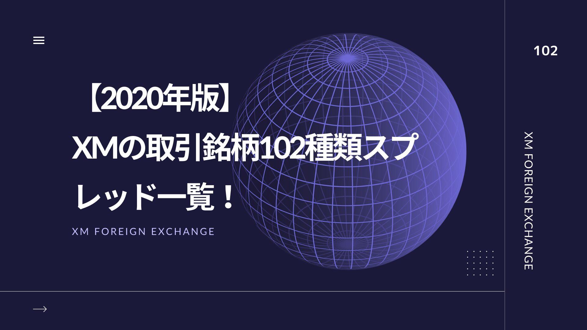 【2020年版】 XMの取引銘柄102種類のスプレッド一覧!